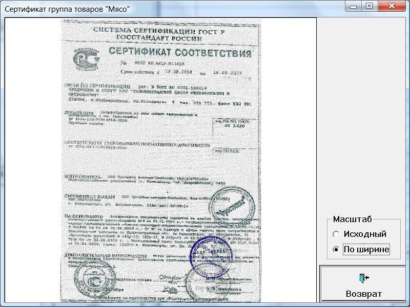WMS. Сертификаты товаров